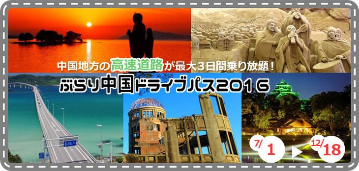 岡山県内ほか、中国地方の道路が最大3日間乗り放題!