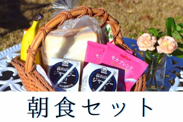 蒜山高原朝食セット
