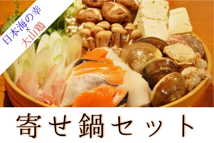 日本海と大山鶏の寄せ鍋