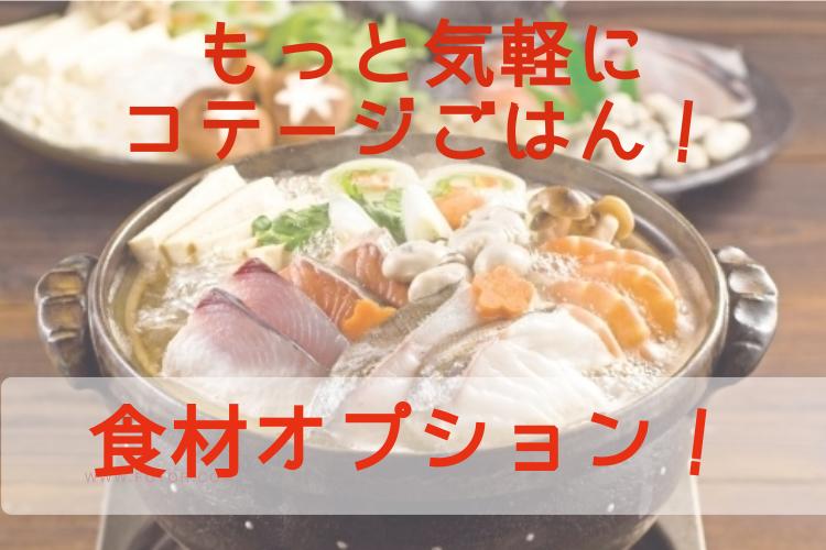 鍋食材オプション