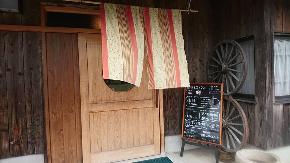 農家レストラン 蒜膳(ひるぜん)