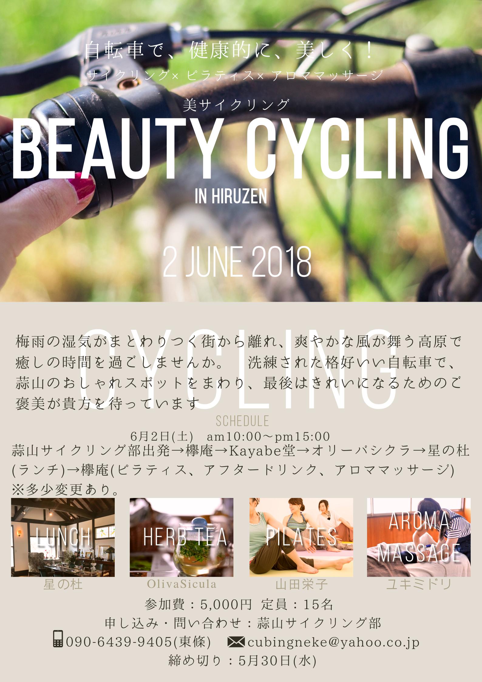 蒜山サイクリングイベント