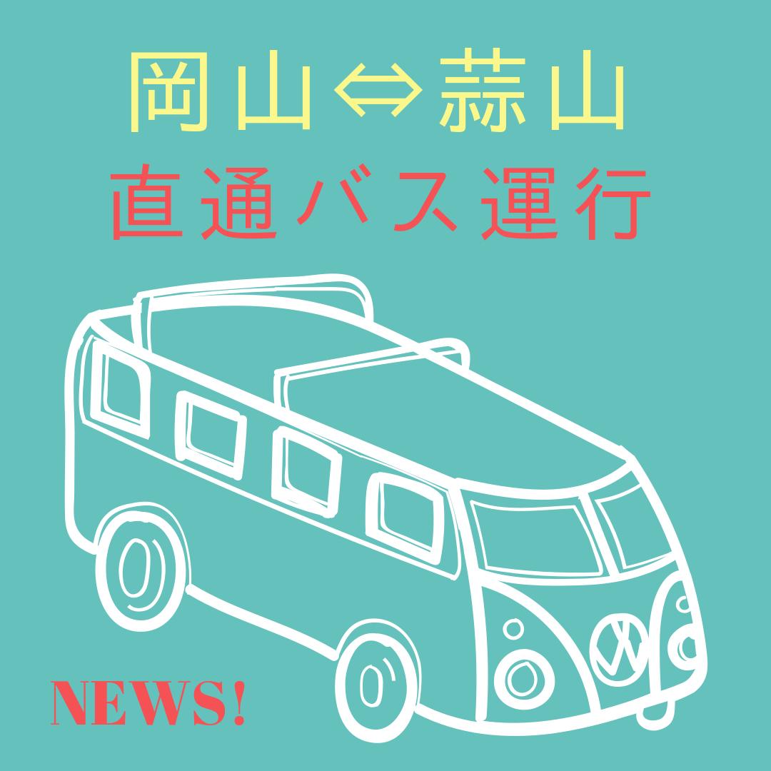 岡山蒜山バス