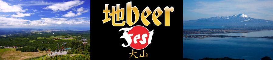 大山地ビールフェス