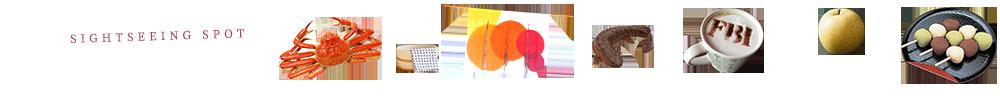 (終了)1/14(月・祝)【湯原温泉の食の祭典 しし祭り2日目】@湯原
