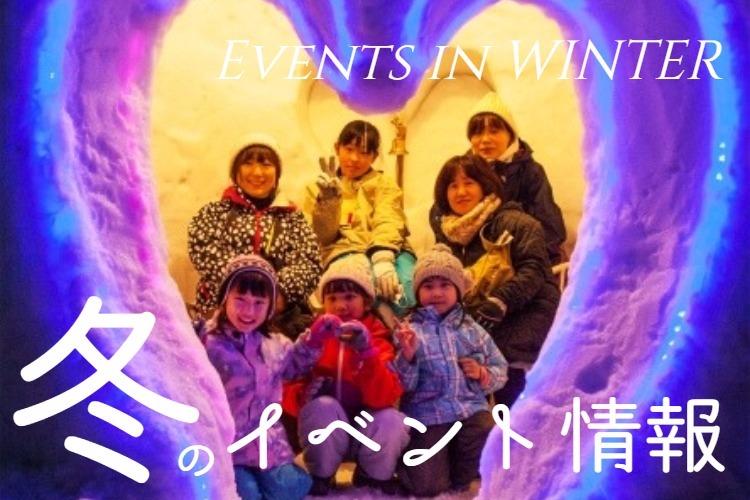 冬のイベント情報