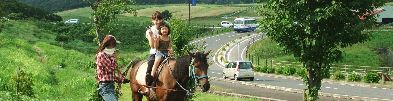 蒜山高原の雄大なバックに乗馬体験