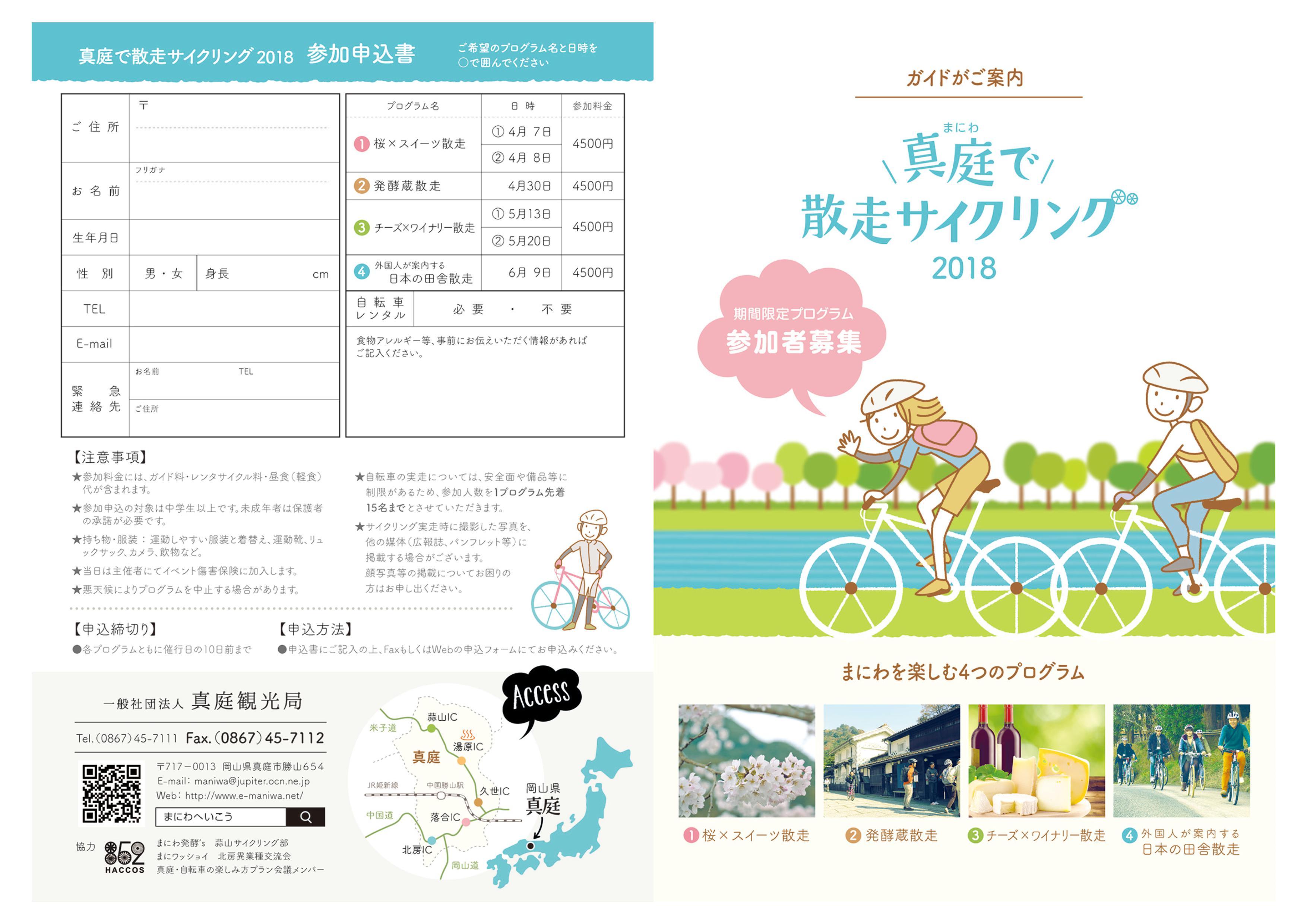 真庭サイクリング
