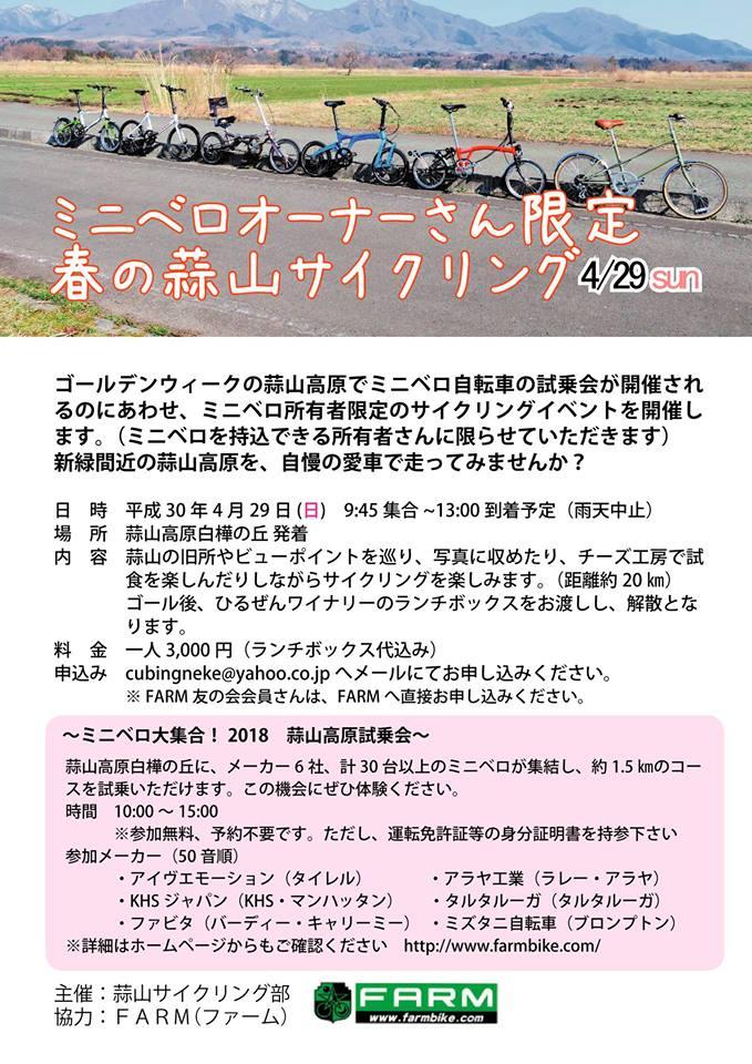 蒜山サイクリング部ミニベロ