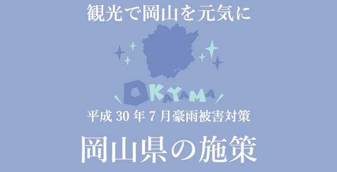 復興岡山県