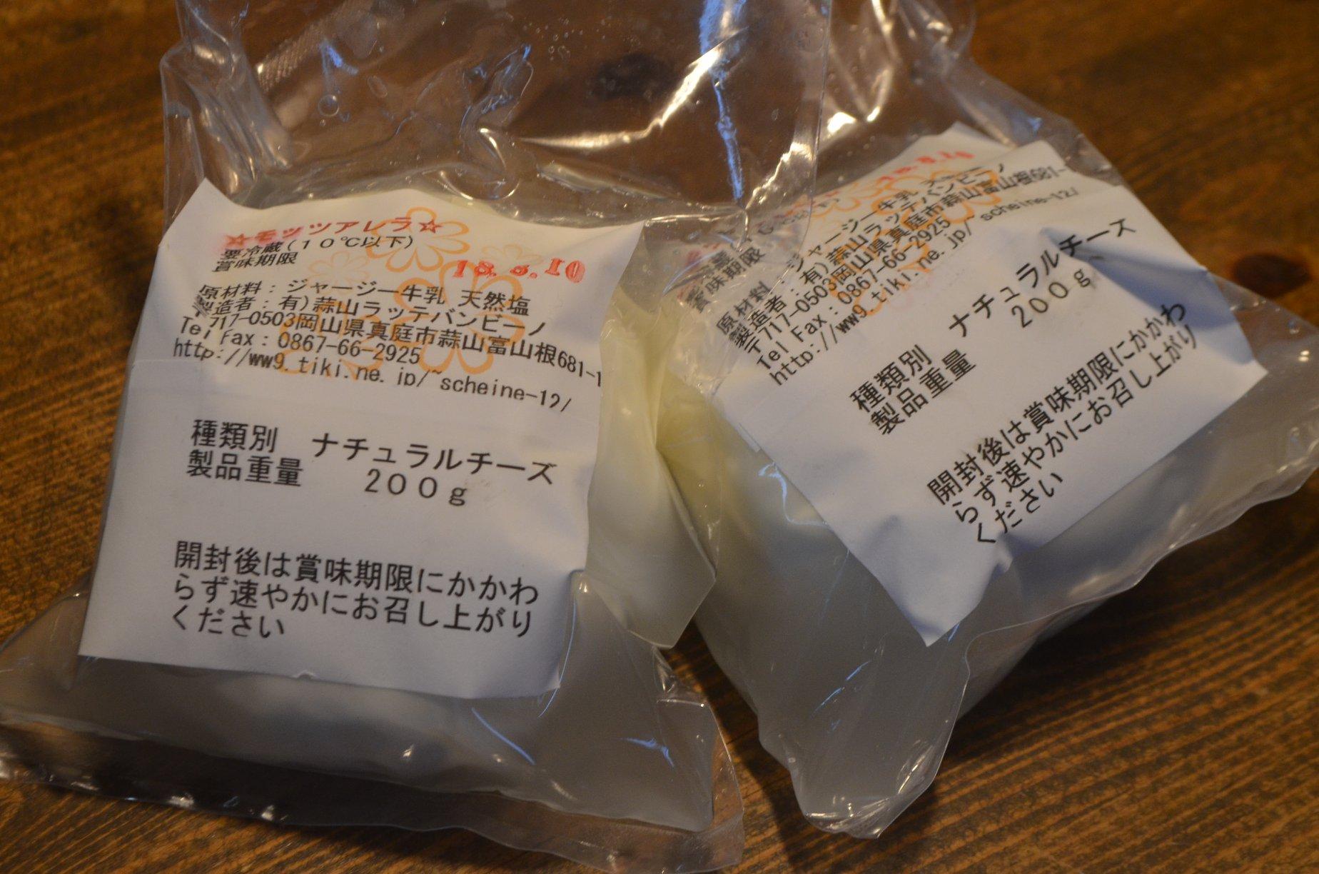 蒜山ラッテバンビーノチーズ