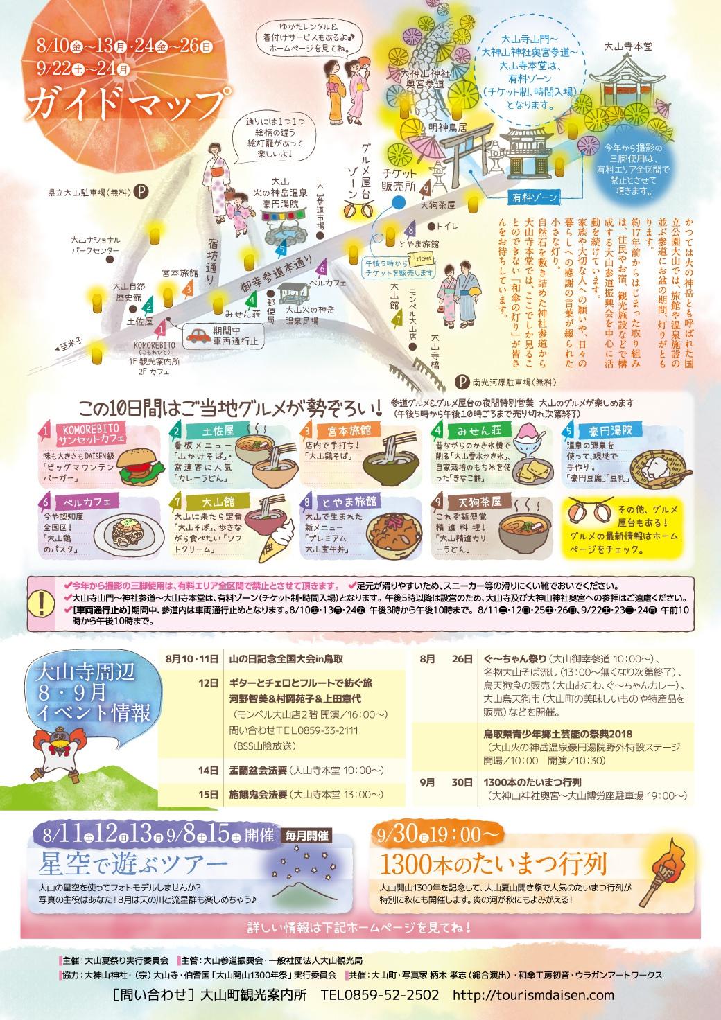 大山和傘祭り