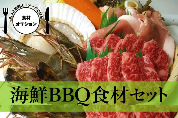 op海鮮BBQ