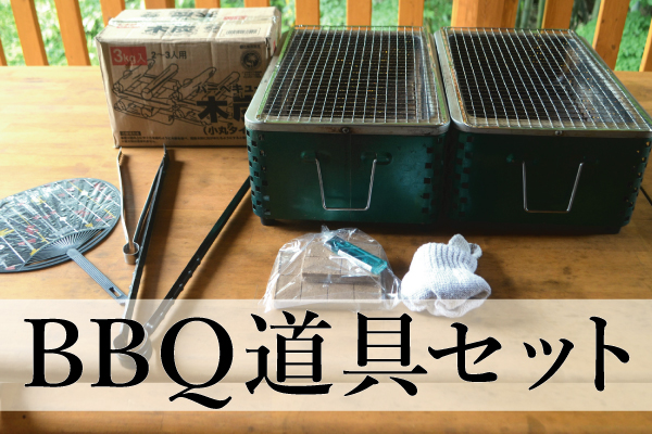 opBBQ道具