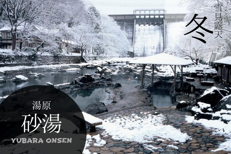 湯原温泉冬