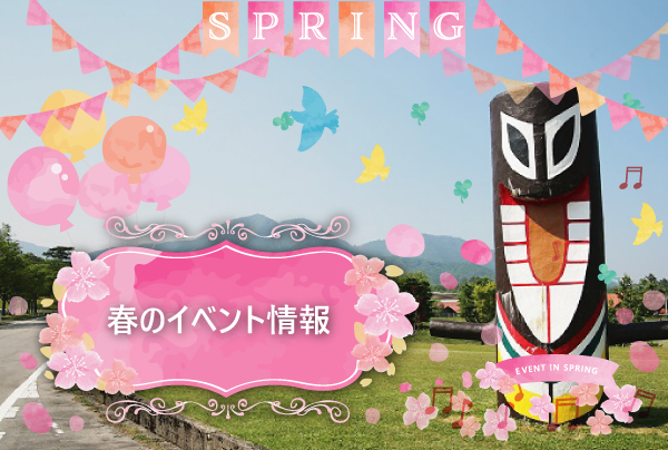 春のイベント情報