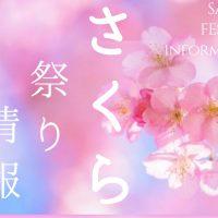 桜祭り情報