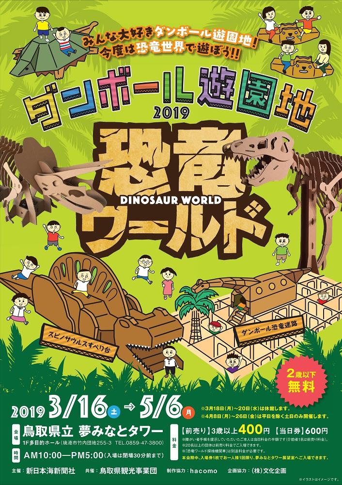 ダンボール遊園地恐竜ワールド