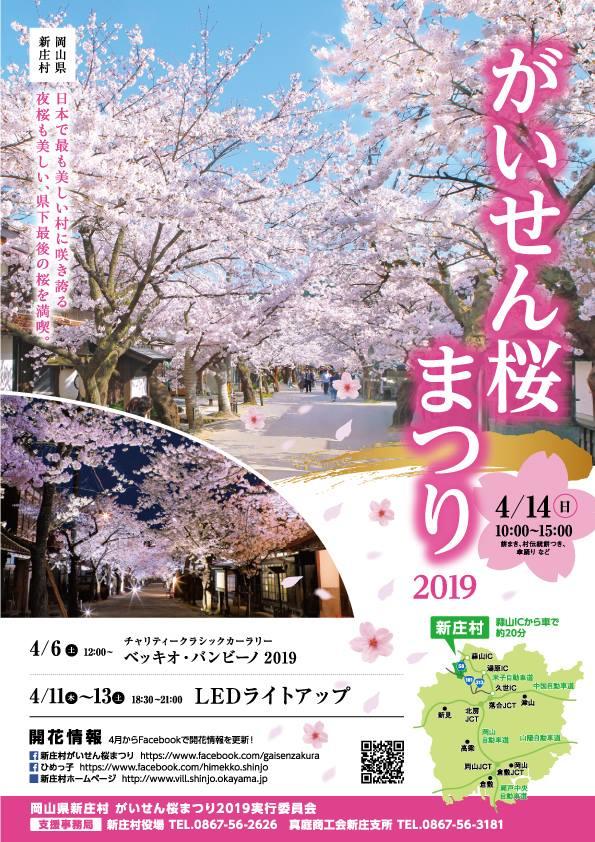 新庄桜祭り
