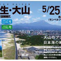 皆生・大山 SEA TO SUMMIT(鳥取県)