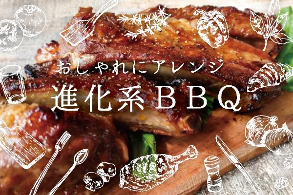 進化系BBQ