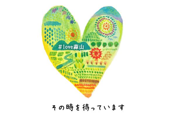 love_hiruzen2